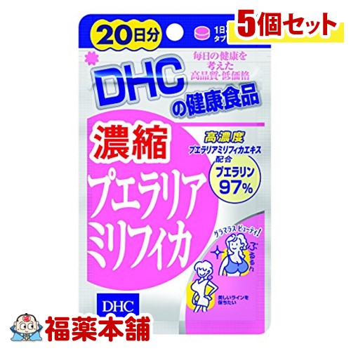 DHC 濃縮プエラリアミリフィカ 60粒(20日分)×5個 [DHC健康食品] [ゆうパケット・送料無料] 「YP20」