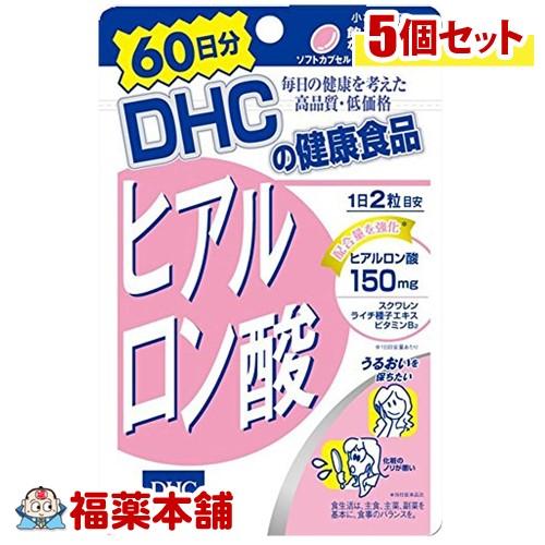 DHC ヒアルロン酸 120粒(60日分)×5個 [DHC健康食品] [ゆうパケット・送料無料] 「YP20」