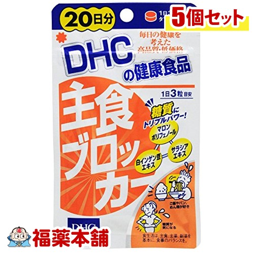 DHC 主食ブロッカー 60粒(20日分)×5個 [DHC健康食品] [ゆうパケット・送料無料] 「YP10」