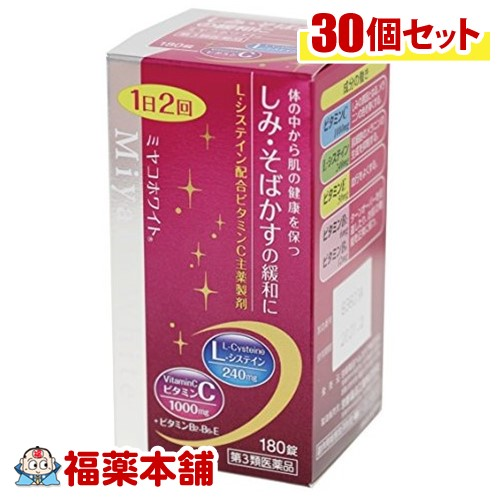 【第3類医薬品】ミヤコホワイト 180錠×30個[宅配便・送料無料] 「T80」