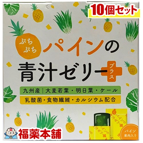 ぷちぷちパインの青汁ゼリー プラス パインサイダー味 15g×30本入×10箱[宅配便・送料無料] 「T80」