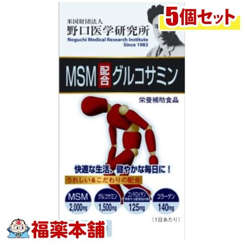 野口医学研究所 MSM配合グルコサミン 360粒×5個 [宅配便・送料無料] 「T60」