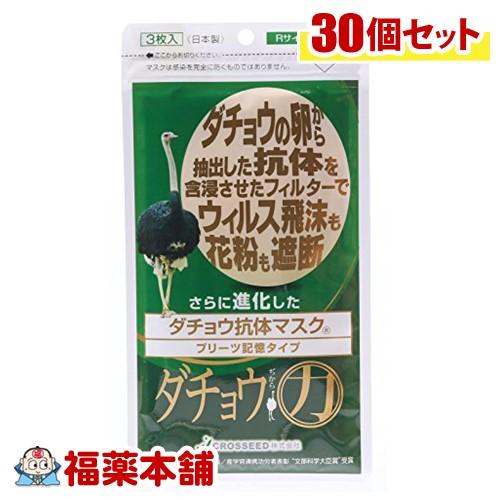 さらに進化したダチョウ抗体マスク(ふつう3枚入×30袋)[宅配便・送料無料] 「T60」