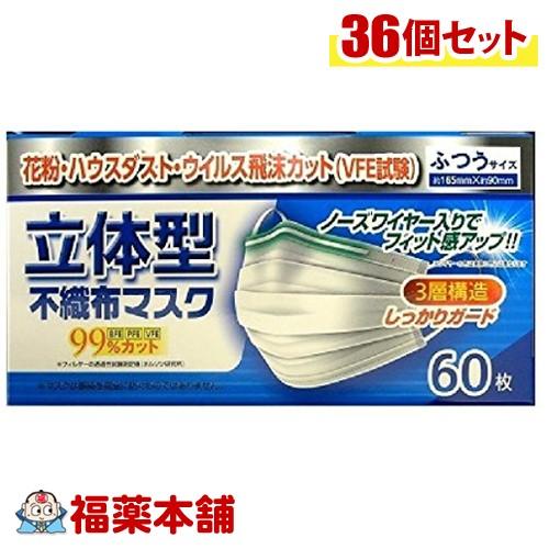 「全品・P5倍!」立体型不織布マスク ふつう 60枚×36箱(1ケース)[宅配便・送料無料]