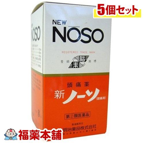 【第(2)類医薬品】新ノーソ 270錠×5個 [宅配便・送料無料] 「T60」