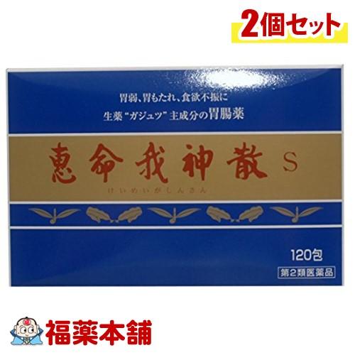 【第2類医薬品】恵命我神散S(120包×2個)[宅配便・送料無料] 「T60」
