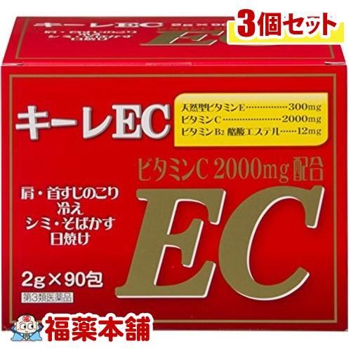 【第3類医薬品】キーレEC(90包×3箱)[宅配便・送料無料] 「T80」