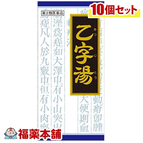 第2類医薬品 クラシエ漢方 乙字湯 45包×10箱 送料無料 正規店 宅配便 新色追加 T80