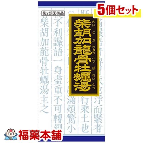 【第2類医薬品】クラシエ漢方 柴胡加竜骨牡蛎湯 45包×5箱 [宅配便・送料無料] 「T60」