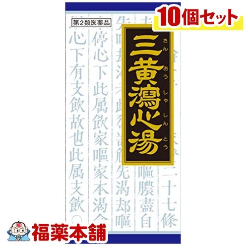 第2類医薬品 クラシエ漢方 三黄瀉心湯 お値打ち価格で 45包×10箱 宅配便 T80 送料無料 お得なキャンペーンを実施中