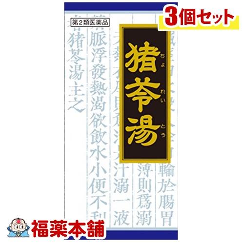 【第2類医薬品】クラシエ漢方 猪苓湯 45包×3箱 [宅配便・送料無料] 「T60」