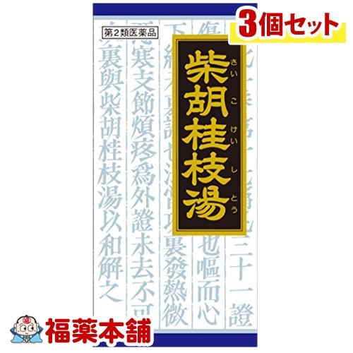 【第2類医薬品】クラシエ漢方 柴胡桂枝湯 45包×3箱 [宅配便・送料無料] 「T60」