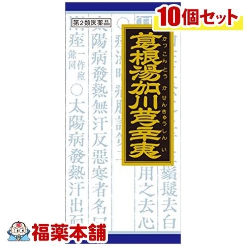 【第2類医薬品】クラシエ漢方 葛根湯加川キュウ辛夷 45包×10箱 [宅配便・送料無料] 「T80」