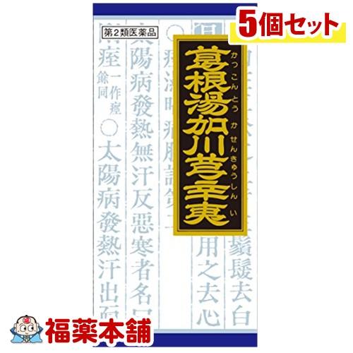 【第2類医薬品】クラシエ漢方 葛根湯加川キュウ辛夷 45包×5箱 [宅配便・送料無料] 「T60」