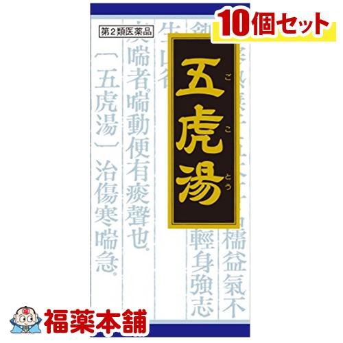 【第2類医薬品】クラシエ漢方 五虎湯S 45包×10箱 [宅配便・送料無料] 「T80」