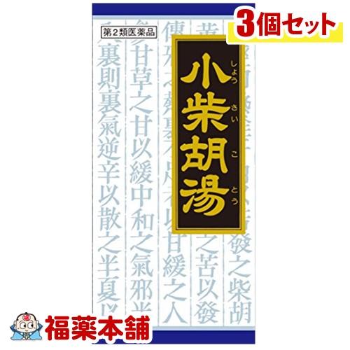 「全品・P5倍!」【第2類医薬品】クラシエ漢方 小柴胡湯 45包×3箱 [宅配便・送料無料]