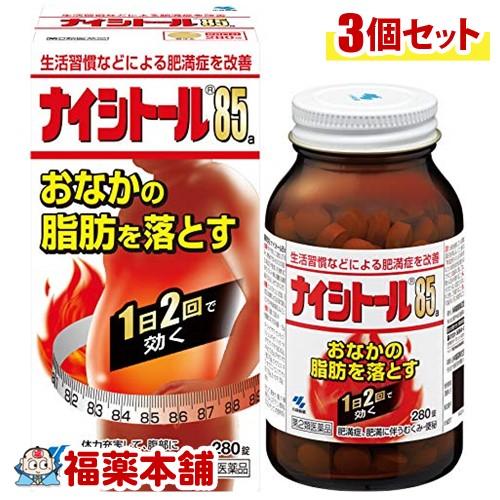 【第2類医薬品】ナイシトール85a(280錠×3個)[宅配便・送料無料] 「T60」