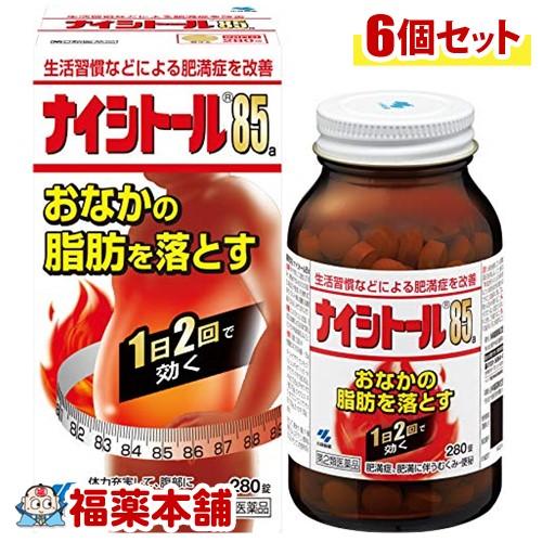 「全品・P5倍!」【第2類医薬品】ナイシトール85a(280錠×6個)[宅配便・送料無料]