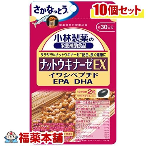小林 ナットウキナーゼEX 60粒×10個 [小林製薬の栄養補助食品][[ゆうパケット・送料無料] 「YP10」