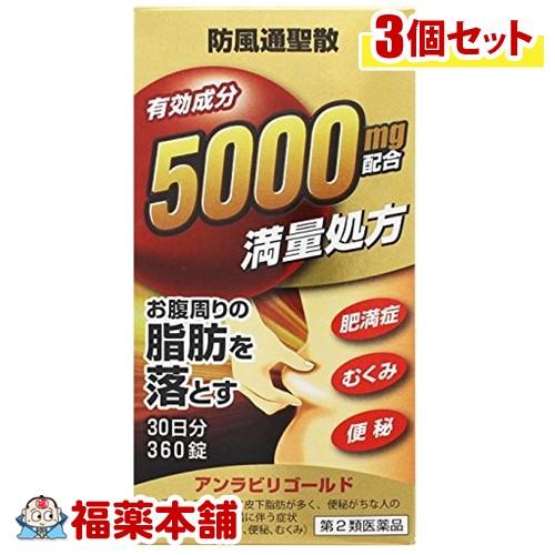 【第2類医薬品】防風通聖散アンラビリゴールド 360錠×3個 [宅配便・送料無料] 「T60」