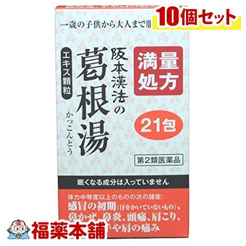 【第2類医薬品】サカモト 葛根湯エキス顆粒 21包×10箱 [宅配便・送料無料] 「T80」