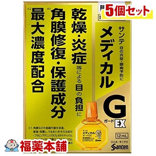 【第2類医薬品】サンテメディカルガードEX 12ml×5個 [ゆうパケット・送料無料] 「YP20」