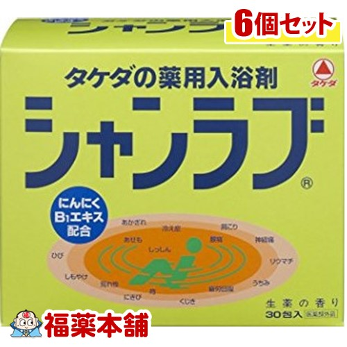 薬用入浴剤 シャンラブ(生薬の香り)(30包×6箱)[宅配便・送料無料] 「T120」