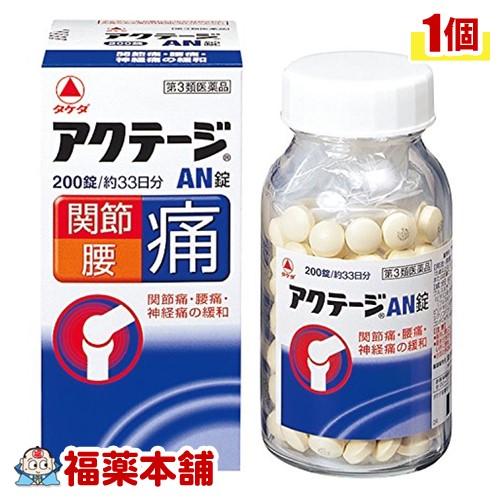 【第3類医薬品】タケダ アクテージAN錠 200錠 [宅配便・送料無料] 「T60」