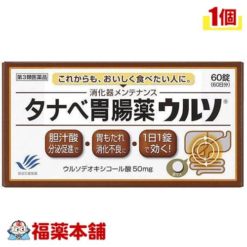 タナベ 胃腸 薬 ウルソ