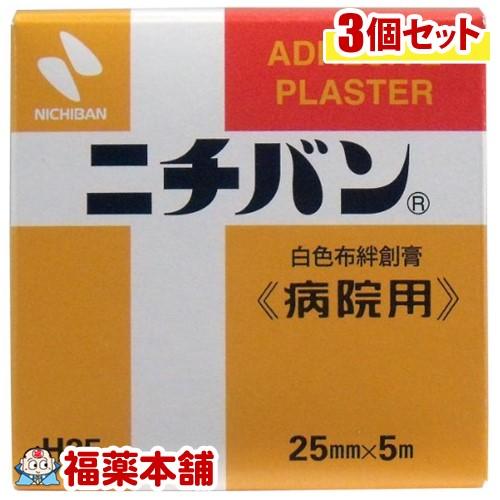 本品はゆうパケット発送で全国どこでも送料無料 期間限定特価品 北海道 沖縄 離島含む 買い物 ニチバン 病院用 25mm×5M ゆうパケット 3個 YP30 送料無料 布絆創膏 サージカルテープ