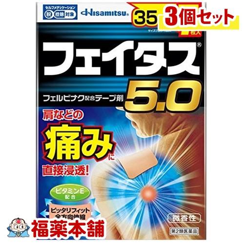 【第2類医薬品】☆フェイタス5.0 (35枚+7枚) ×3箱[宅配便・送料無料] 「T60」