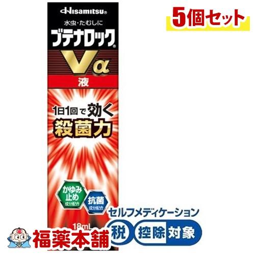 【第(2)類医薬品】☆ブテナロックVα液 18g×5個 [宅配便・送料無料] 「T60」