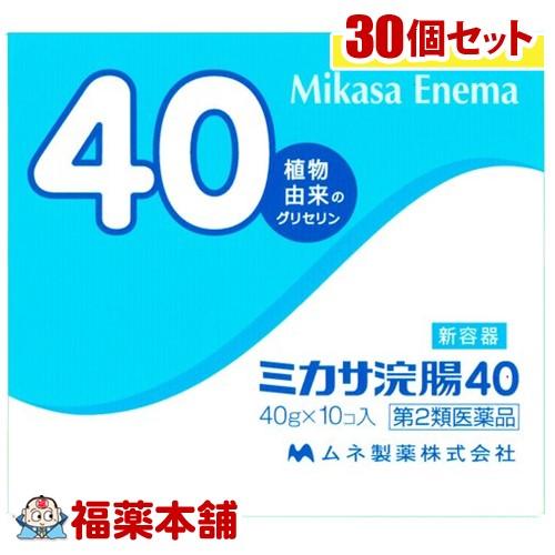 【第2類医薬品】ミカサ浣腸A-40 (40GX10個)×30箱[宅配便・送料無料] 「T60」