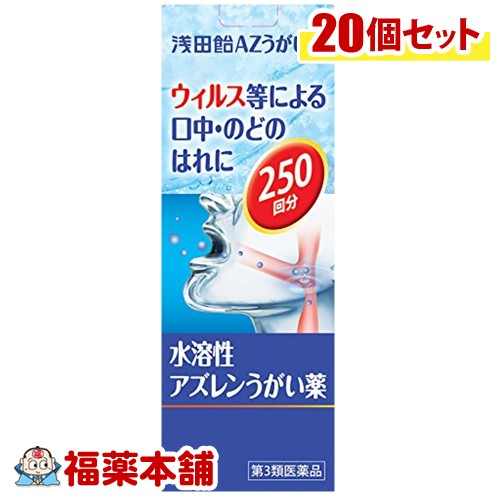 【第3類医薬品】浅田飴AZうがい薬 100ml×20個 [宅配便・送料無料] 「T60」
