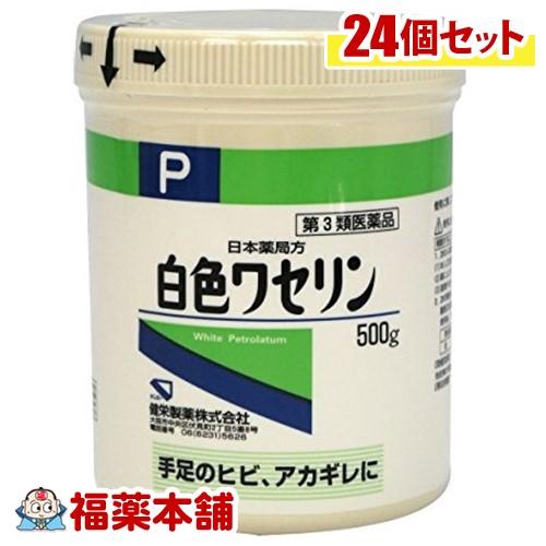 「全品・P5倍!」【第3類医薬品】白色ワセリン 1ケース(500g×24個)[宅配便・送料無料]