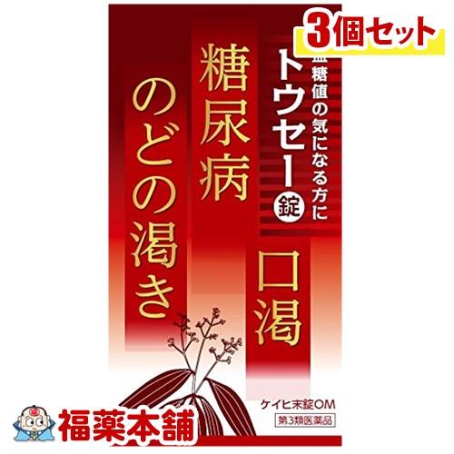 【第3類医薬品】トウセー錠 360錠×3個 [宅配便・送料無料] 「T60」