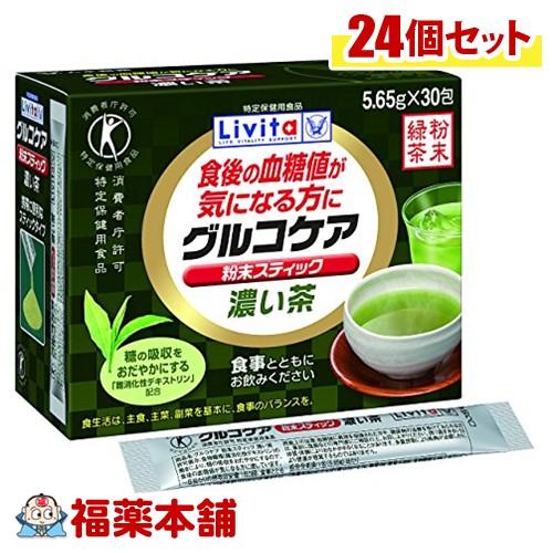 リビタ グルコケア 粉末スティック 濃い茶 30包×24箱 [特定保健用食品][宅配便・送料無料]