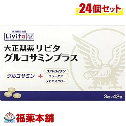 リビタ グルコサミンプラス (3粒×42包)×24箱 [宅配便・送料無料]