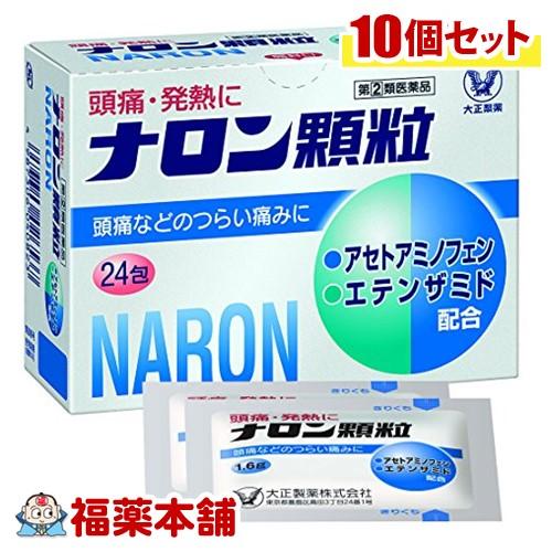 「全品・P5倍!」【第(2)類医薬品】ナロン顆粒(24包×10箱)[宅配便・送料無料]