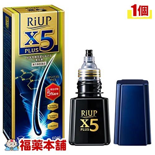 【第1類医薬品】リアップX5プラス 60ml [宅配便・送料無料] 「T60」