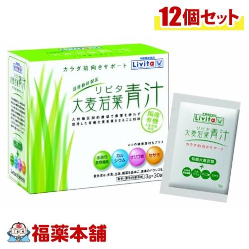 大麦若葉青汁(30包×12箱) [宅配便・送料無料] リビタ