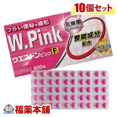 【第2類医薬品】 ウエストンピンクF 400錠×10個 [宅配便・送料無料] 「T60」