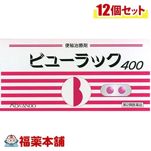 【第2類医薬品】ビューラック 400錠×12箱 [宅配便・送料無料] 「T60」