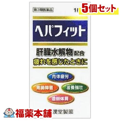 【第3類医薬品】ヘパフィット 180錠×5個 [宅配便・送料無料] 「T60」
