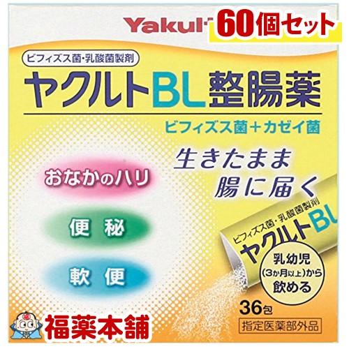 ヤクルトBL整腸薬 36包 業務用セット 1ケース(60箱セット) [宅配便・送料無料] 「T120」