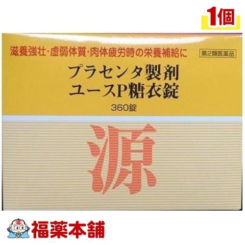【第2類医薬品】プラセンタ製剤 源(ユースP糖衣錠)(360錠)[宅配便・送料無料] 「T60」