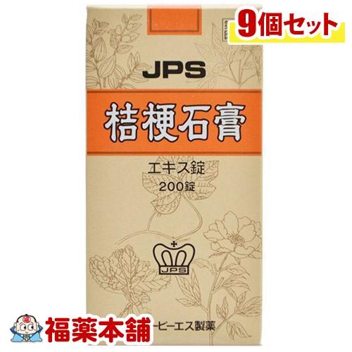 「全品・P5倍!」【第2類医薬品】JPS 桔梗石膏エキス錠N 200錠×9個 【宅配便・送料無料】