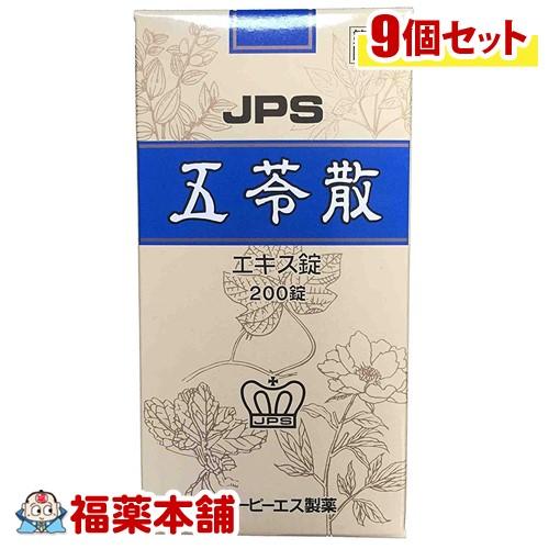 【第2類医薬品】JPS 五苓散エキス錠N 200錠×9個 [宅配便・送料無料] 「T80」