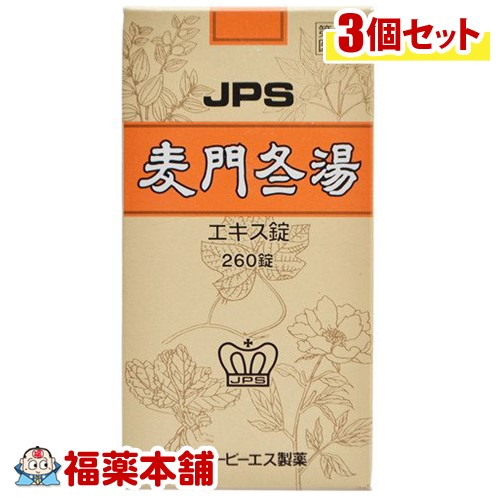 【第2類医薬品】JPS 麦門冬湯エキス錠N 260錠×3個 [宅配便・送料無料] 「T60」