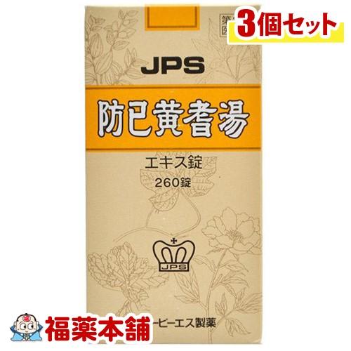 【第2類医薬品】JPS 防已黄耆湯エキス錠N 260錠×3個 [宅配便・送料無料] 「T60」